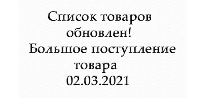Аааааа 04.03.21