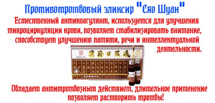 Эликсир Сяо Шуан