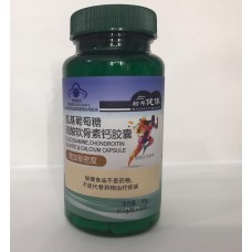 "Капсулы ""Глюкозамин, Хондроитин и Кальций"" (Glucosamine, Chondroitin sulfate & Calcium capsule)"
