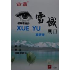 Глазные капли Xue yu