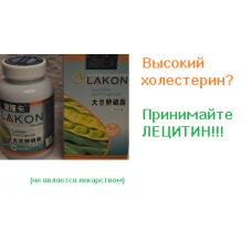 "Капсулы ""Лецитин"""